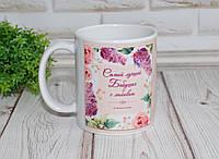 """Чашка  """"Самой лучшей бабушке с любовью"""""""