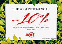 Нова акція -10% на портали для камінних топок англійського типу з каменя Botticino від ТМ Браво!