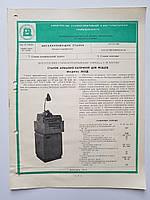 Журнал (Бюллетень) Станок алмазно-заточной для резцов З622Д 7.08.009