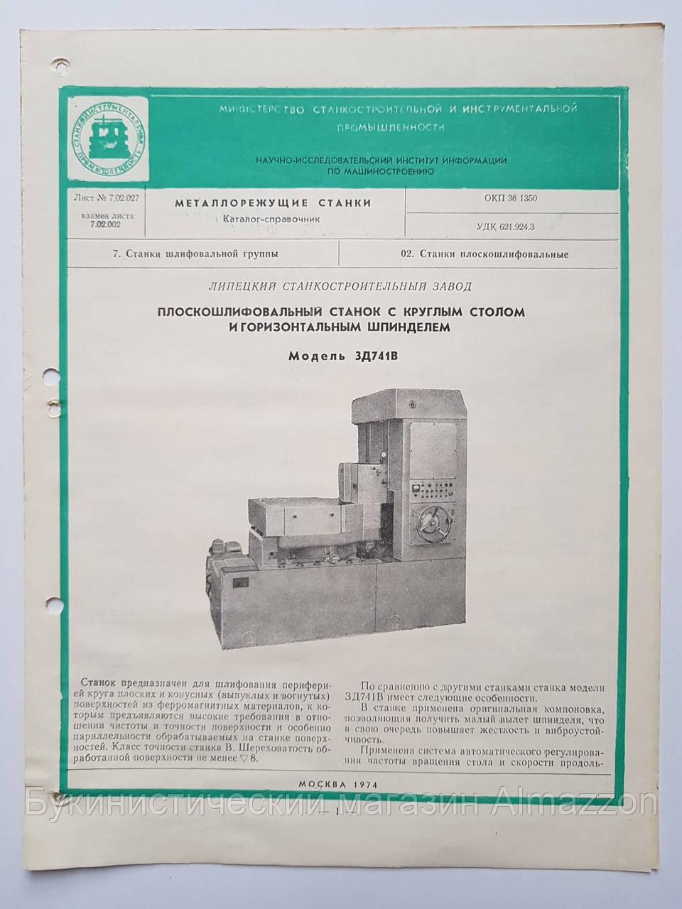 Журнал (Бюллетень) Плоскошлифовальный станок с круглым столом и горизонтальным шпинделем ЗД741В  7.02.027