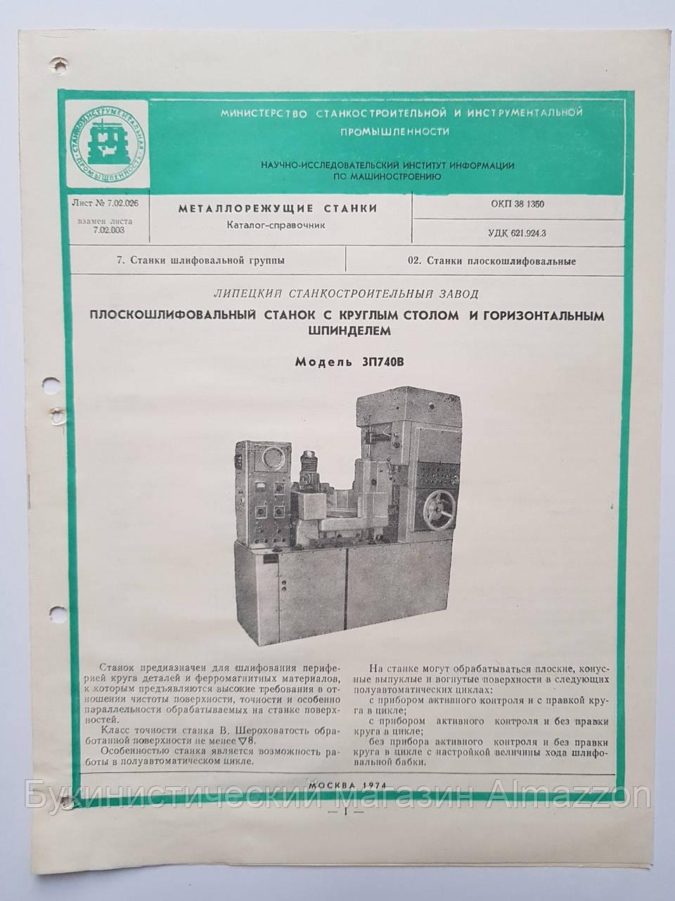 Журнал (Бюллетень) Плоскошлифовальный станок с круглым столом и горизонтальным шпинделем ЗП740В  7.02.026