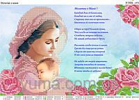 """Схема для вышивки бисером """"Молитва о маме"""""""