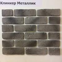 Клинкер Металлик Облицовочный камень Клинкер, цвет Металлик