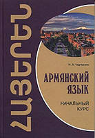 Н. А. Чарчоглян. Армянский язык. Начальный курс. Учебник + МР3