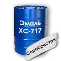 Эмаль ХС-717 химстойкая (серебристая)