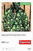 Худі Vans x Supreme черепи світяться Off White Fila Kappa M2K Tekno Balenciaga Triple adidas 700 Old Skool, фото 1