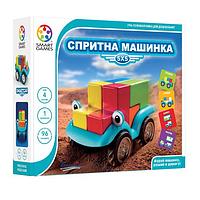 Спритна машинка, Шустрая машинка Smart Games - Развивающая детская игра