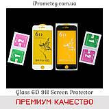 Защитное стекло Glass™ 6D 9H для Айфон 6 iPhone 6 на Айфон 6s iPhone 6s Оригинал, фото 2