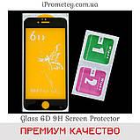 Защитное стекло Glass™ 6D 9H для Айфон 6 iPhone 6 на Айфон 6s iPhone 6s Оригинал, фото 4