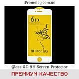 Защитное стекло Glass™ 6D 9H для Айфон 6 iPhone 6 на Айфон 6s iPhone 6s Оригинал, фото 5