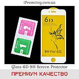 Защитное стекло Glass™ 6D 9H для Айфон 6 iPhone 6 на Айфон 6s iPhone 6s Оригинал, фото 6