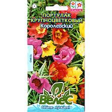 """Семена портулака """"Королевский"""" (0,3 г) от ТМ """"Велес"""""""
