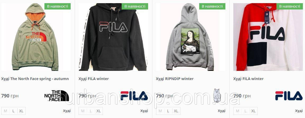 Худі Fila The North Face Supreme х Vans Off White Kappa M2K Tekno Balenciaga Triple adidas 700 Old Skool