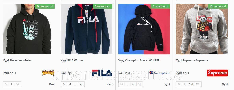 Худі Thrasher Fila Champion Supreme х Vans Off White Kappa M2K Tekno Balenciaga Triple adidas 700 Old Skool.
