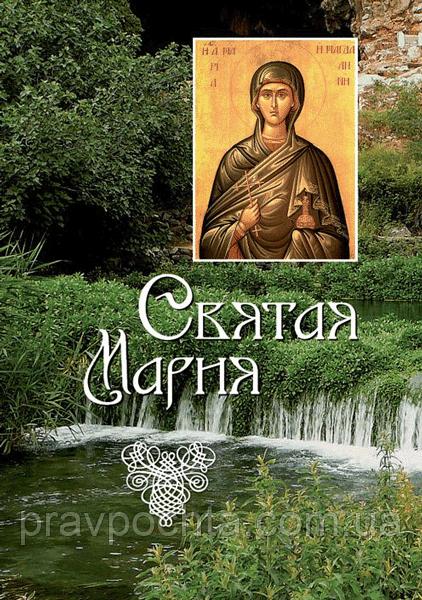 Святая Мария