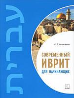 М. Е. Алексеева. Современный иврит для начинающих + МР3
