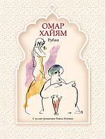 Рубаи (рис. П. Бунина). Омар Хайям. «Больше чем книга».
