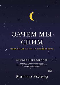 Навіщо ми спимо. Нова наука про сон і сновидіння. Меттью Уолкер.