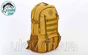 Рюкзак туристический (койот)  40л/ 50*34*15см