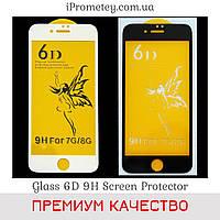 Защитное стекло Glass™ 6D 9H на Айфон 7 на iPhone 7 для Айфон 8 для iPhone 8 Оригинал Олеофобное покрытие