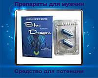 Голубой Дракон препарат для сильнейшей потенции 2 капсулы упаковка