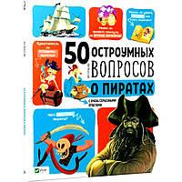 Книга «50 остроумных вопросов о пиратах с очень серьезными ответами»