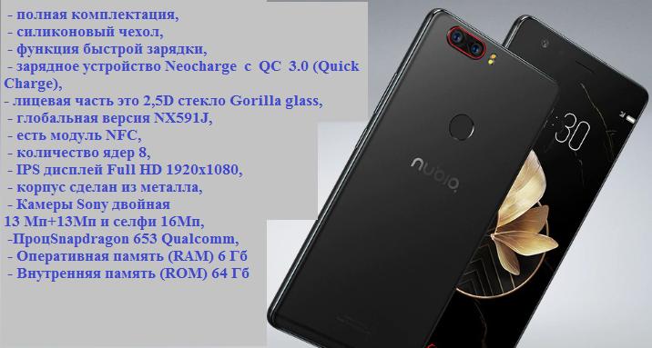 """Глобальная ZTE Nubia Z17 Lite (NX591J)+ QC 3.0 / 5.5"""" Gorilla / Snap 653 / 6/64Гб / NFC/ 13Мп IMX258 / 3200мАч"""