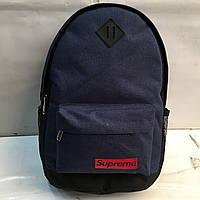 Рюкзак в стиле Supreme тёмно-синий