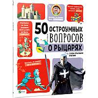Книга «50 остроумных вопросов о рыцарях с очень серьезными ответами»