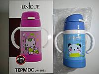 Детский термос с ручками и трубочкой UNIQUE UN-1051 230 мл Разные цвета