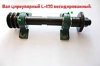 Вал циркулярный L-170 оксидированный.