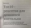 Книга рецептов для копчения мяса, рыбы, овощей