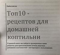 Книга рецептів для копчення м'яса, риби, овочів