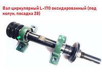 Вал циркулярный L-170 оксидированный (под колун, посадка 28)