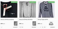 Cвітшот Off White кофта Kappa Thrasher Mcdonalds Fila Stone Island Supreme Nike M2K Tekno adidas 500 off-white, фото 1