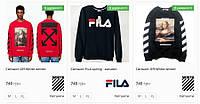 Cвітшот Off White кофта Fila Thrasher Mcdonalds Kappa Stone Island Supreme Nike M2K Tekno adidas 500 off-white, фото 1