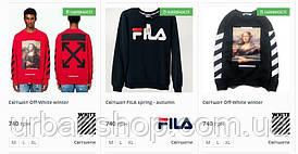 Cвітшот Off White кофта Fila Thrasher Mcdonalds Kappa Stone Island Supreme Nike M2K Tekno adidas 500 off-white
