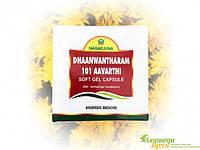 Дханвантарам 101 Нагарджуна, Dhanvantharam 101 aavarthi soft gel capsule Nagarjuna, противовоспалительное действие и тоник нервн
