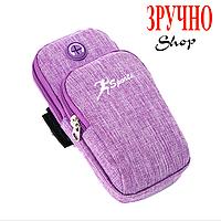 """Чехол на руку для смартфонов до 6"""" Фиолетовый, фото 1"""