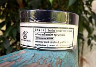 Крем под глаза с миндальным маслом, Кхади, Khadi Natural™ Almond Under Eye cream, Аюрведа Здесь