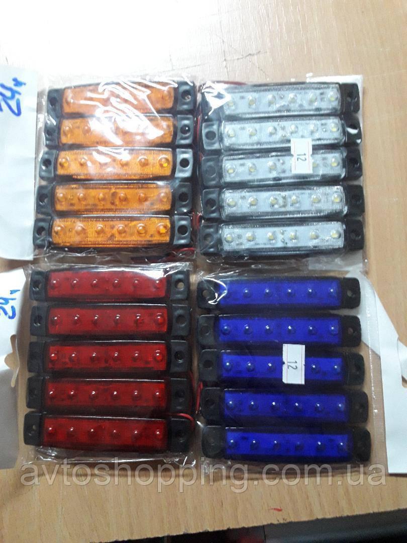 Габаритные огни для грузовиков Полоска 6 диодов синие, Фонарь габаритный прицепа, габариты рожки мини