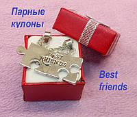 Кулоны лучшим подругам / друзьям Бest friends в подарочном футляре