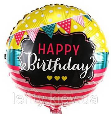 """ФОЛЬГОВАНІ КУЛІ КРУГЛІ """"Happy Birthday"""" Прапорці. ДІАМЕТР:18""""(45 СМ)"""