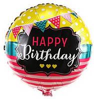 """ШАРЫ ФОЛЬГИРОВАННЫЕ КРУГЛЫЕ """"Happy Birthday"""" Флажки. ДИАМЕТР:18""""(45 СМ)"""
