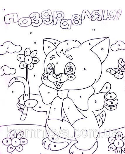 Куупить детская  раскраска глиттером по номерам в интернет магазине Крамниця Творчочті
