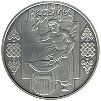 Коваль Срібна монета 10 гривень срібло 31,1 грам