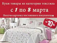 Акция! 10% скидка в подарок при покупке товаров из категории ТЕКСТИЛЬ
