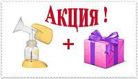 """Акция """"Товар в подарок""""!"""
