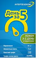 Стартовый пакет ИнтерТелеком 5 гр/день Безлимит
