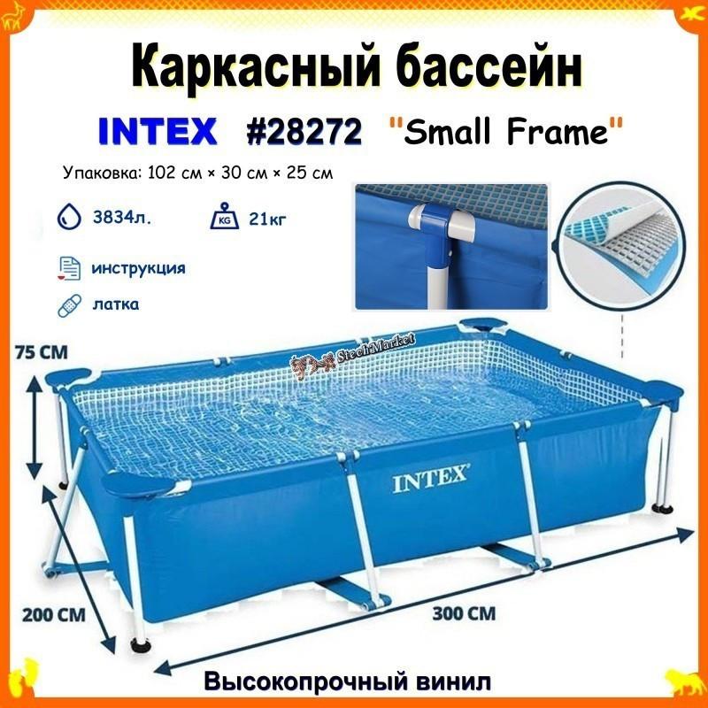 Каркасный бассейн Small Frame Intex 28272  размер 300 х 200 х 75 см